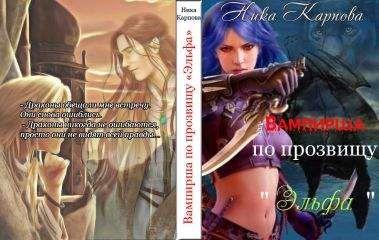 Ника Карпова - Вампирша по прозвищу