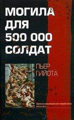 Пьер Гийота - Могила для 500000 солдат