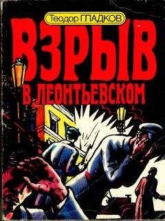 Теодор Гладков - Взрыв в Леонтьевском