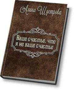 Алина Шустрова - Ваше счастье, что не я ваше счастье (СИ)