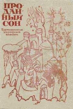 Туркменские народные сказки - Проданный сон.