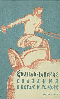 Юрий Светланов - Скандинавские сказания о богах и героях
