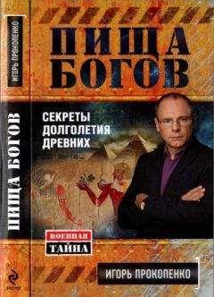 Игорь Прокопенко - Пища богов. Секреты долголетия древних