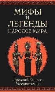 Иван Рак - Мифы и легенды народов мира. т.3. Древний Египет и Месопотамия