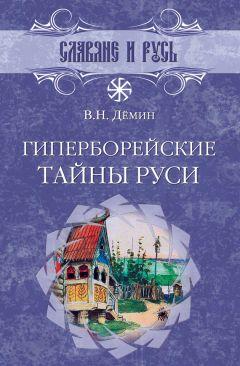 Валерий Демин - Гиперборейские тайны Руси