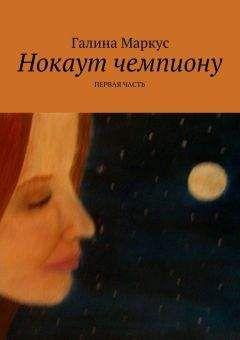 Галина Маркус - Нокаут чемпиону. Часть 1