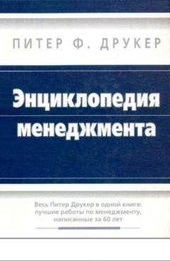 Питер Друкер - Энциклопедия менеджмента