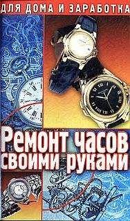 Г. Солнцев - Ремонт часов своими руками. Пособие для начинающего мастера