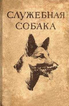 Леонид Крушинский - Служебная собака. Руководство по подготовке специалистов служебного собаководства
