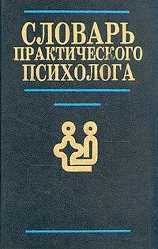 С. Головин - Словарь практического психолога