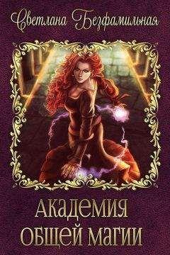 Светлана Безфамильная - Академия общей магии (СИ)