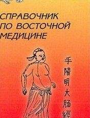 Авторов Коллектив - Справочник восточной медицины