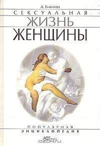 Диля Еникеева - Сексуальная жизнь женщин. Книга 1