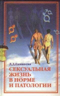 Диля Еникеева - Сексуальная жизнь в норме и патологии. Книга 2