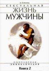 Диля Еникеева - Сексуальная жизнь мужчины. Книга 2