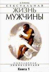 Диля Еникеева - Сексуальная жизнь мужчины. Книга 1