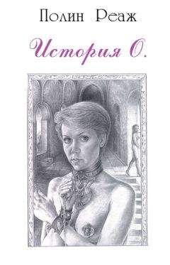 Полин Реаж - История О.