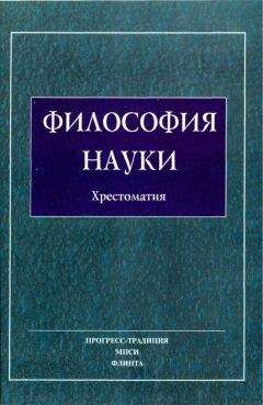 Авторов Коллектив - Философия Науки. Хрестоматия