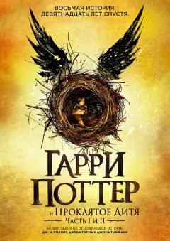 Джоан Роулинг - Гарри Поттер и Проклятое Дитя