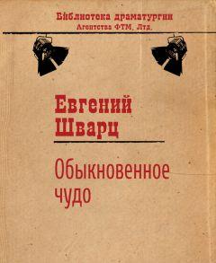 Евгений Шварц - Обыкновенное чудо