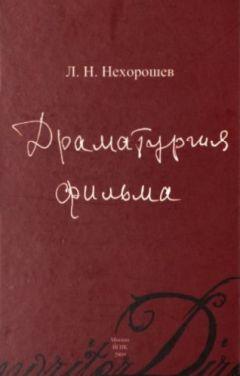 Леонид Нехорошев - Драматургия фильма