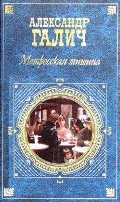 Александр Галич - Матросская тишина (Моя большая земля)