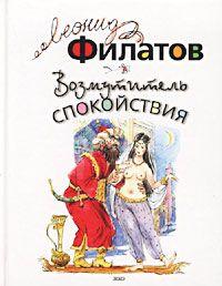 Леонид Филатов - Возмутитель спокойствия