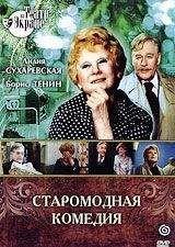 Алексей Арбузов - Старомодная комедия