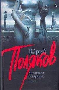 Юрий Поляков - Женщины без границ (Пьесы)