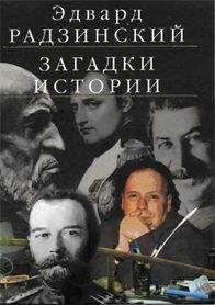 Эдвард Радзинский - Беседы с Сократом