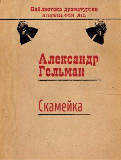 Александр Гельман - Скамейка
