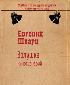 Евгений Шварц - Золушка (киносценарий)