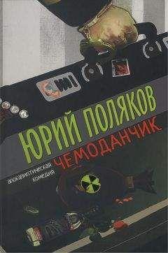 Юрий Поляков - Чемоданчик: апокалиптическая комедия