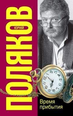 Юрий Поляков - Время прибытия