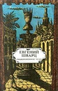Евгений Шварц - Голый король