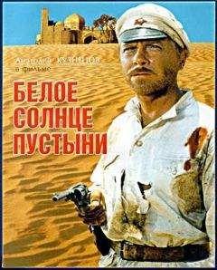 Валентин Ежов - Белое солнце путыни