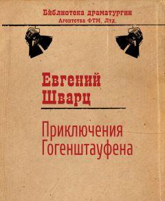 Евгений Шварц - Приключения Гогенштауфена