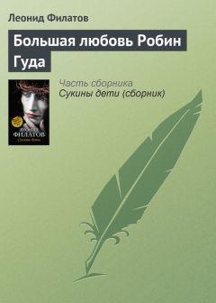 Леонид Филатов - Большая любовь Робин Гуда