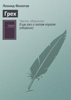 Леонид Филатов - Грех