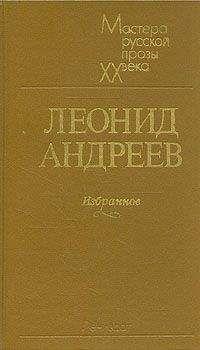 Леонид Андреев - Самсон в оковах