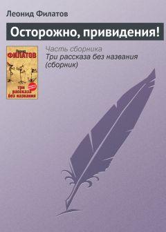 Леонид Филатов - Осторожно, привидения!