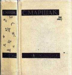 Самуил Маршак - Сочинения в четырех томах. Том первый. Стихи, сказки, песни