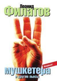 Леонид Филатов - Три мушкетера (сборник)
