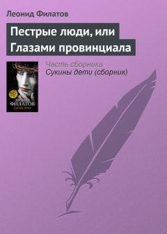 Леонид Филатов - Пестрые люди, или Глазами провинциала