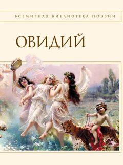 Овидий - Наука любви (сборник)