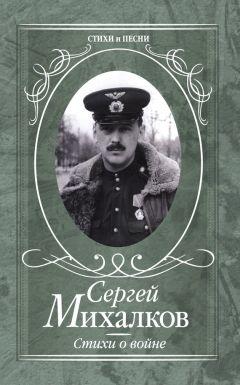 Сергей Михалков - Стихи о войне