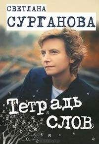 Светлана Сурганова - Тетрадь слов