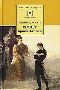 Уильям Шекспир - Гамлет, принц датский (пер. Б. Пастернака)