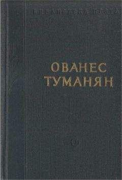 Ованес Туманян - Стихотворения и поэмы