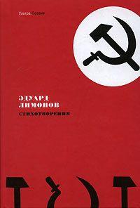 Эдуард Лимонов - Стихотворения
